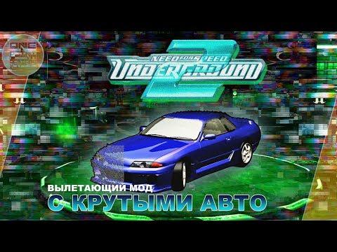 Need For Speed: Underground 2 - Вылетающий мод с КРУТЫМИ АВТО!