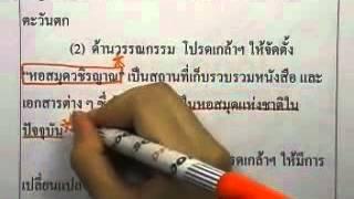 getlinkyoutube.com-พัฒนาการของไทยสมัยรัตนโกสินทร์ ตอนที่ 12