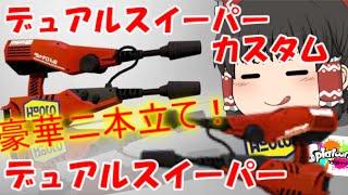 getlinkyoutube.com-【ゆっくり実況】ゆっくり達が全力でイカになる!(30杯目)スプラトゥーン