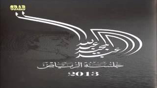 getlinkyoutube.com-عبدالمجيد عبدالله   كل شي في وقته حلو   جلسة الرياض 2013م