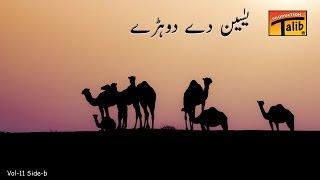 Talib Hussain Dard | Vol-11b  (یاسین دوہڑے ماہیے، جوگ)