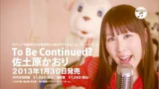 ���y��������uTo Be Continued?�v