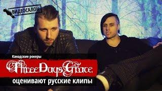 getlinkyoutube.com-Канадские альтернативщики Three Days Grace смотрят русские клипы (Видеосалон №20)