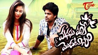 getlinkyoutube.com-Manasu Palikey Modatisari   Romantic Love Short Film   By Srinivas Amgoth