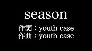 getlinkyoutube.com-嵐【season】歌詞付き full カラオケ練習用 メロディあり【夢見るカラオケ制作人】