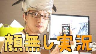 getlinkyoutube.com-MacとiPhoneのみでiPhoneゲーム実況(顔出さない)する方法