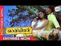 Enthinee mizhi... | Ordinary | Malayalam Movie Song | Kunjako Boban_Srintha