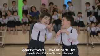 getlinkyoutube.com-La Ong Fong - แอบชอบ : いますぐ あいたい (JP Version)