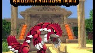 getlinkyoutube.com-[Thaipixmon]สุดยอดนักฝึกโปเกมอน ธาตุดิน