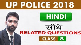 संधि | Related Questions | Hindi Session | UP Police कांस्टेबल भर्ती | Class - 08 | Live At 3:00 PM