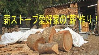 """薪ストーブ愛好家の""""薪""""作り! 原木からの玉切り&薪割り作業"""