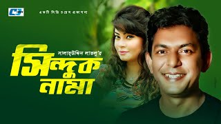 getlinkyoutube.com-Sinduknama | Bangla Natok 2016 | Full HD | A. T. M. Shamsujjaman | Chanchal Chowdhury