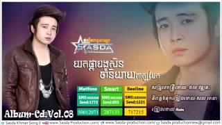 getlinkyoutube.com-យកផ្កាបងសិនចាំនិយាយពាក្យបែក   Rain   SASDA Production CD Vol 08   Khmer Song 2015