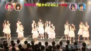 【HD】スター姫さがし太郎 #37 NMB48チームN新公演『青春ガールズ』への道