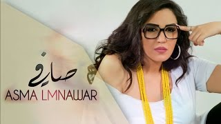 getlinkyoutube.com-Asma Lmnawar - Safi (Official Audio) | أسما لمنور - صافي