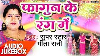 getlinkyoutube.com-Fagun Ke Rang Mein -  Audio JukeBOX - Paro Rani - Bhojpuri Hot Holi Songs 2017