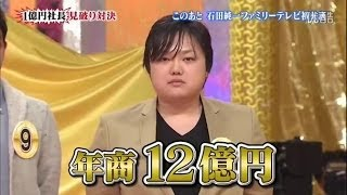 getlinkyoutube.com-与沢翼 AKB48 1億円社長を見破れ!