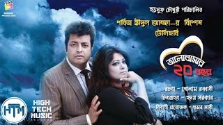 getlinkyoutube.com-Bhalobashar 20 Bochor - Full Bangla Eid Natok/Telefilm (2015) | Omar Sani | Moushumi