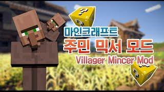 getlinkyoutube.com-양띵 [이색모드 체험기! 마인크래프트 주민 믹서 모드 *단편*] 마인크래프트 Villager Mincer Mod