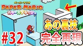 getlinkyoutube.com-#32 ペーパーマリオでマリオ3が遊べちゃう!?あの裏技もあるぜ【WiiU】ペーパーマリオ カラースプラッシュ つちのこ実況