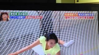 getlinkyoutube.com-浅田舞 空中ブランコで透けパンツと胸チラ 流石の身体能力