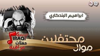 getlinkyoutube.com-ابراهيم البنكاري - موال محتفلين || حفلات عراقية ٢٠١٧