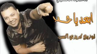 getlinkyoutube.com-محمود الحسيني ابعد يا حب توزيع كريزي اكس