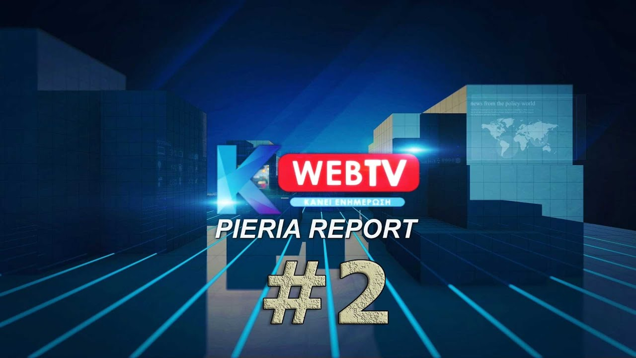 Pieria report: Σήμερα ΖΩΝΤΑΝΑ στις 12:00 το μεσημέρι – Σας περιμένουμε!!!