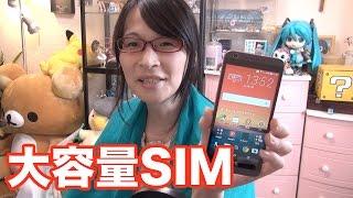 速度制限なしで25Gも使えるSIMカード! U mobile MAX 25G