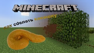 getlinkyoutube.com-Как сделать какашку в Minecraft