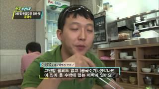 getlinkyoutube.com-[HIT] VJ 특공대-365일 한결같은 진한 맛, 단일 메뉴 '콩국수'.20140627