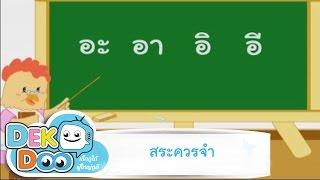 getlinkyoutube.com-เพลงสำหรับเด็ก : สระควรจำ ep2