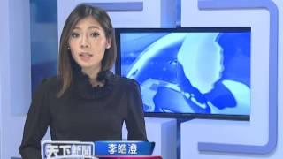 getlinkyoutube.com-0323 粵 美國 知識産權 DISH聯合CCTV起訴TVPAD