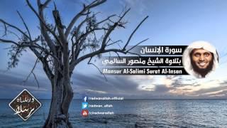 getlinkyoutube.com-سورة الإنسان بصوت خاشع | الشيخ منصور السالمي | Mansour Al Salimi