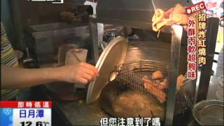 getlinkyoutube.com-2013.12.22紀錄台灣 老字號福州魚丸 大稻埕飄香65年