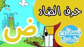 شهر الحروف: حرف الضاد (ض) | فيديو تعليمي للأطفال