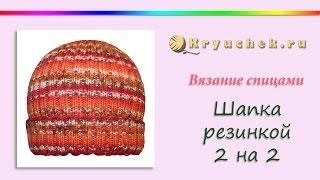 getlinkyoutube.com-Шапка резинкой 2 на 2 (Knitting. Hat rubber 2 on 2 )