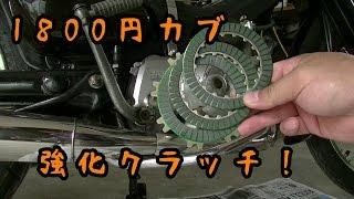 getlinkyoutube.com-1800円カブ~強化クラッチ組込~