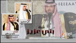 getlinkyoutube.com-شيلة بني عزيز / كلمات ماجد بن مقبل / اداء علي المطيري