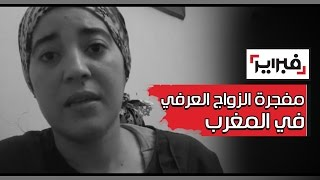 """getlinkyoutube.com-مفجرة الزواج العرفي في المغرب لـ""""فبراير.كوم"""" : قال لي الكومسير أنت عاهرة وأهانني بينما رحب بزوجي"""