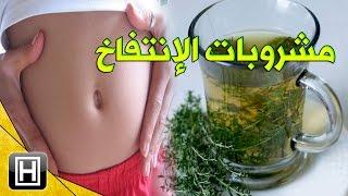 علاج انتفاخ البطن والغازات مع افضل 12 مشروب صحي