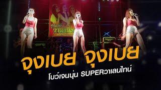 getlinkyoutube.com-จุงเบย จุงเบย โบว์  เจน นุ่น Superวาเลนไทน์
