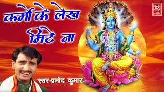 -Pramod-Kumar-Tophit-Satsangi-Bhajan width=