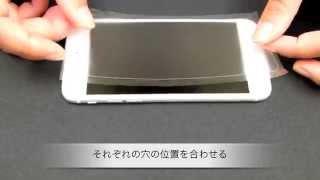 getlinkyoutube.com-パワーサポート:アンチグレアフィルム for iPhone 6 / iPhone 6 Plus の貼り方