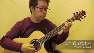 まきびとひつじを (acoustic guitar solo)