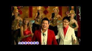getlinkyoutube.com-[MY ASTRO] 欢乐年年 + 恭喜你 (广东) -- 天天好天好福气 (Official MV)