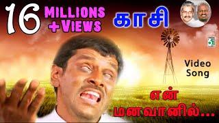 En Mana Vaanil Tamil Movie HD Video Song From Kaasi