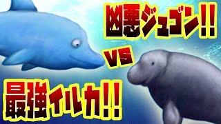 getlinkyoutube.com-最強イルカvs凶悪ジュゴン勝つのはどっちだ!! 宿命の戦いがいまはじまる!! サメやイルカも再登場!?  弱肉強食ゲームリターンズ - Tasty Blue Re 実況プレイ #4