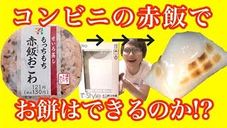 getlinkyoutube.com-実験!!コンビニの赤飯でお餅はできるのか??