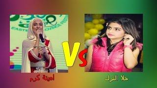 getlinkyoutube.com-الفرق بين حلا الترك وامينة كرم